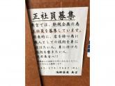 【職人を目指そう!】海鮮茶屋魚吉で正社員募集中☆