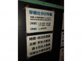 『ヤマト運輸株式会社 小平南支店』主婦・学生歓迎!