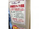 ほていや イオンモール四日市北店でアルバイト募集!