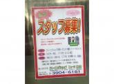 ニューN クリーニング桜台店で受付・カウンタースタッフ募集!