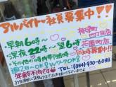 ローソン 福山柳津町4丁目店でコンビニスタッフ募集中!