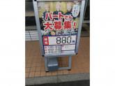 ゆで太郎 前橋朝日町店で接客スタッフ募集中!