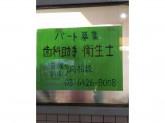 関デンタルクリニックで歯科助手・衛生士募集中!