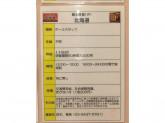 北の味紀行と地酒 北海道 大崎ゲートシティ店でホール募集中