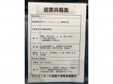 シフト応相談♪イオンモール姫路大津店でスタッフ募集中!