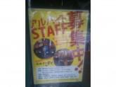 焼肉ここから 浜松町店でアルバイト募集中!