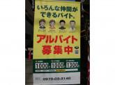 松屋  豊島園店でアルバイト募集中!