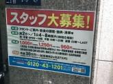 カラオケ館 高田馬場2号店でカラオケスタッフ募集中!