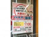 セイジョー 祐天寺一番店◆店舗スタッフ◆時給1100円