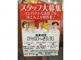 天丼てんや 東武曳舟駅店でホール・キッチンスタッフ募集中!