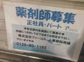 ファーコス薬局 弥生で正社員・パート募集中!
