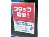 ポニークリーニング 狛江和泉本町店でスタッフ募集中!