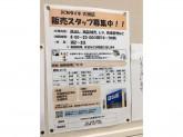 【ホームセンター】販売スタッフ 時給740円~◆未経験者◎