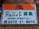 ビックボーイ 前橋表町店でスタッフ募集中!