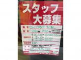 ピュアクリーニング 光町店でクリーニングスタッフ大募集!