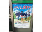 【1日1h~OK】ファミリーマート 東大井三丁目店スタッフ