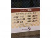 おむすびCafe ぐう エトモ武蔵小山店で店舗スタッフ募集中