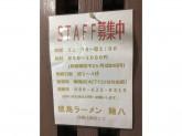 徳島ラーメン 麺八 両国店 アルバイト募集中!
