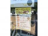 タリーズコーヒー 横川SA下り店でアルバイト募集中!