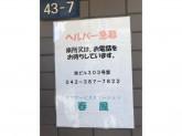 【急募】ケアサービスステーション『春風』ヘルパーさん