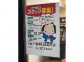 小僧寿しチェーン 西葛西店でアルバイト募集中!