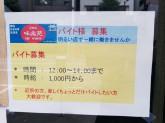 ソウル 味楽苑 アルバイト募集中!