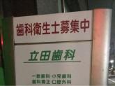 江戸川区の立田歯科で歯科衛生士募集中!