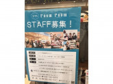 ルームルーム イオンモール四日市北店