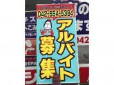 羽村ニュータウンSSでガソリンスタンドスタッフ募集!