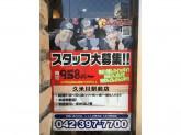 じゃんぼ総本店 久米川駅前店で店舗スタッフ募集中!
