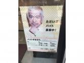東京丼丸 新中野店で一緒に働いてみませんか?