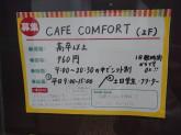 カフェコンフォート 府中フォーリス店でカフェスタッフ募集!