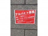 時給1500円~!(株)レオコーポレーションでアルバイト募集