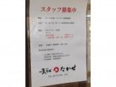 元祖 瓦そば たかせ ゆめシティ新下関店でスタッフ募集中!