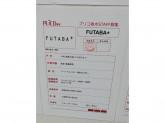 FUTABA+ プリコ垂水店◆本と雑貨好きな方歓迎♪