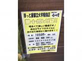 ほっと屋都立大学駅前店で居酒屋スタッフ募集中!