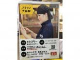 餃子の王将 徳島駅前店でスタッフ募集中!