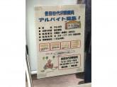 世田谷代沢郵便局で窓口業務スタッフ募集中!
