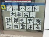 ローソン ゴダイ神戸大田町二丁目でコンビニスタッフ募集中!