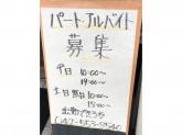麺屋 頑徹(めんやがんてつ)でラーメン店スタッフ募集!!