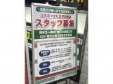 コスミック 八王子2号店で店舗スタッフ募集中!