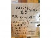 【まかないあり!】麺吉でラーメン店のアルバイトをはじめよう!
