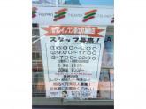 『セブンイレブン 春江町為国店』でお仕事しませんか?