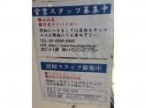 ハウジングプラン本店で営業スタッフ・賃貸アドバイザー募集中!