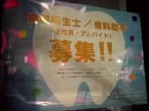 ブリリア大井町 歯科クリニックで歯科衛生士・歯科助手募集中!