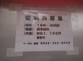 らーめん金龍で調理補助スタッフ募集中◎時給1100円食事付♪