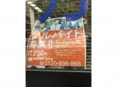 西濃運送ビジネスセンター西蒲田店で配達・集荷スタッフ募集中!