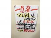 高校生可♪さくら茶屋 福井エルパ店でスタッフ募集中!