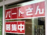 ほっかほっか亭 高島平7丁目店でパート募集中!
