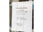 vivo daily stand 桜上水店でスタッフ募集中!